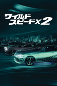 ワイルド・スピードX2 (字幕版/吹替版)