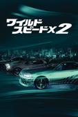 ワイルド・スピードX2(字幕/吹替)