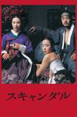 スキャンダル デジタルリマスター版 (R18+劇場公開版) (字幕版)