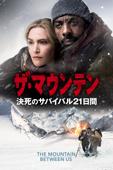 ザ・マウンテン 決死のサバイバル21日間 (字幕/吹替)