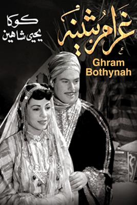 Ghram Bothynah - Galal Moustafa