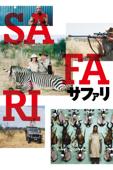 サファリ (字幕版) (2016)