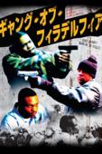 ギャング・オブ・フィラデルフィア (字幕版)