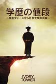 学歴の値段 ~集金マシーン化した米大学の真実~ (字幕版)