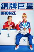 銅牌巨星 (The Bronze)