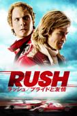 ラッシュ/プライドと友情(字幕版)