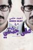 Over My Dead Body - Mohamed Bakir