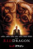 レッド・ドラゴン Red Dragon (字幕版)