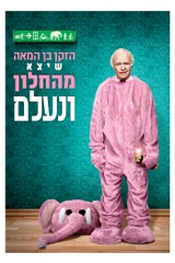 (The 100-Year-Old Man Who Climbed Out the Window and Disappeared) הזקן בן המאה שיצא מהחלון ונעלם
