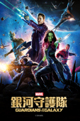 銀河守護隊 Guardians Of The Galaxy