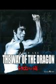 ドラゴンへの道(字幕版)