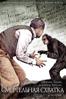 Шерлок Холмс и доктор Ватсон: Смертельная схватка. 2-я серия - Игорь Масленников