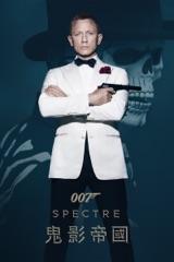 007: Spectre 鬼影帝國