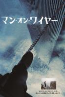 James Marsh - マン・オン・ワイヤー(字幕版) artwork