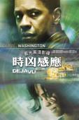 時凶感應 Déjà Vu (2006)