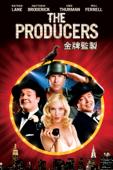金牌監製 The Producers (2005)