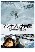 アンナプルナ南壁 7400mの男たち(字幕版)