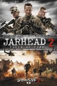 ジャーヘッド2 奪還 Jarhead 2: Field of Fire (吹替版)