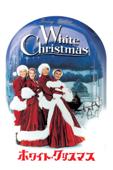 ホワイト・クリスマス (字幕版)