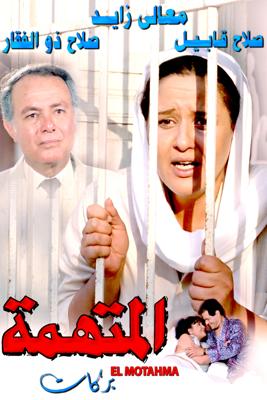 The Accused  - Henry Barakat & Nagib Eskandar