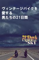マイケル・シュミット - ヴィンテージバイクを愛する男たちの21日間 (字幕版) artwork
