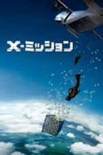 X-ミッション (字幕/吹替)を iTu...