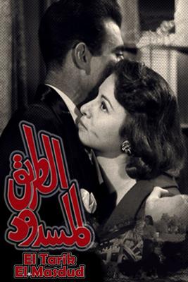 Impasse  - Salah Abu Seif