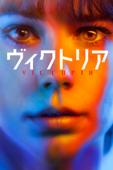 ヴィクトリア (字幕版)