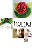 ノーマ、世界を変える料理 (字幕版)