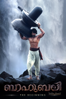 Baahubali - The Beginning (Malayalam Version) - S. S. Rajamouli