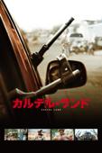 カルテル・ランド (字幕版)