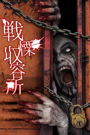 戦慄収容所 (字幕版)