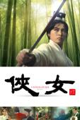 侠女 (字幕版)