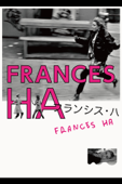 フランシス・ハ(字幕版)