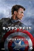 キャプテン・アメリカ/ザ・ファースト・アベンジャー (字幕/吹替)