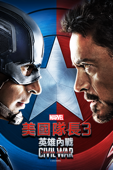 美國隊長3: 英雄內戰 Captain America: Civil War