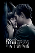 格雷的五十道色戒 Fifty Shades of Grey