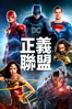 正義聯盟 - Zack Snyder