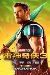 雷神奇俠3:諸神黃昏 Thor: Ragnorak
