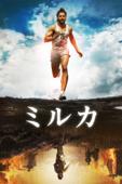 ミルカ (字幕版)
