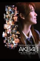 高橋栄樹 - Documentary of AKB48: The Time Has Come 少女たちは、今、その背中に何を想う? artwork