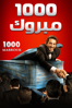 Congratulations - ألف مبروك - Ahmed Nader