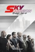 Sky Mission: ワイルド・スピード - スカイミッション (字幕版)