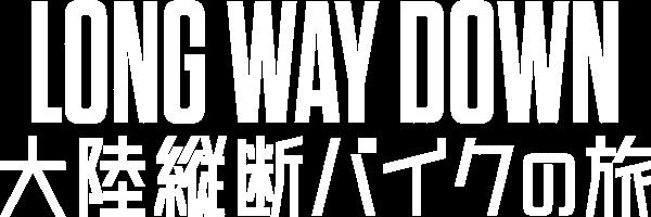 Long Way Down:大陸縦断バイクの旅